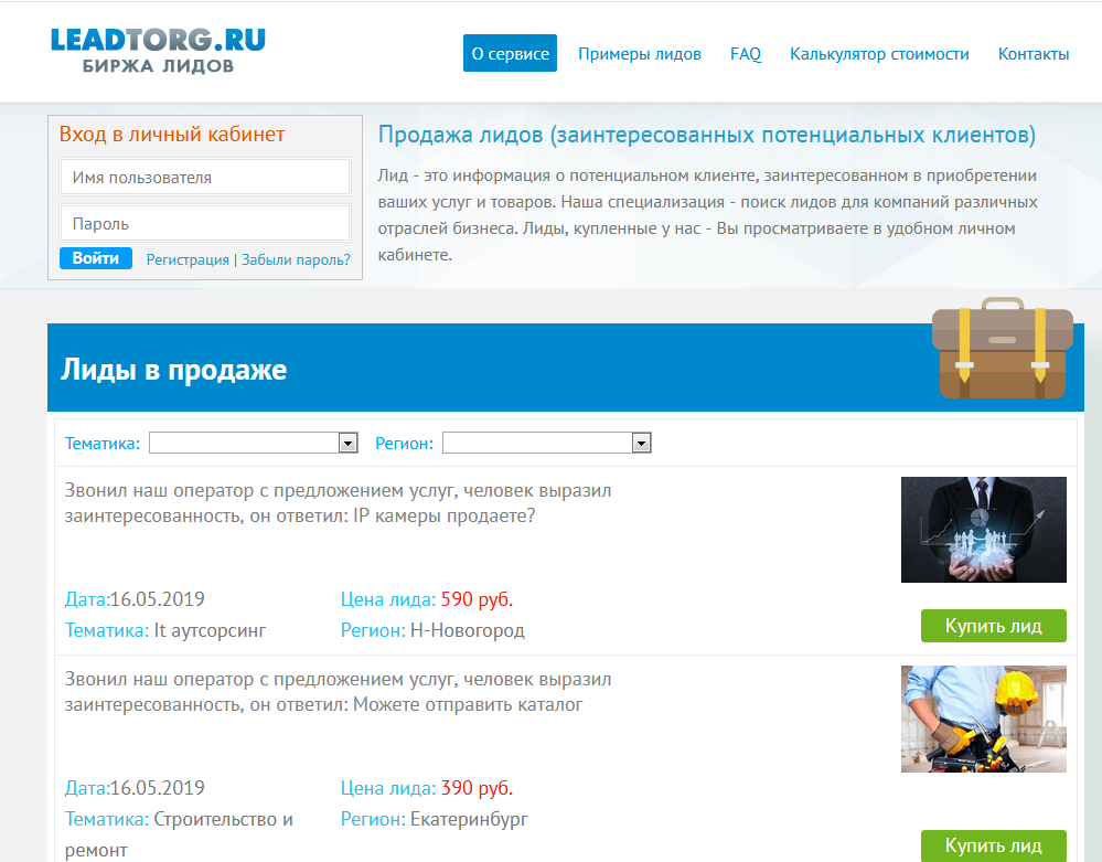 http://leadtorg.ru/images/leadtorg.png